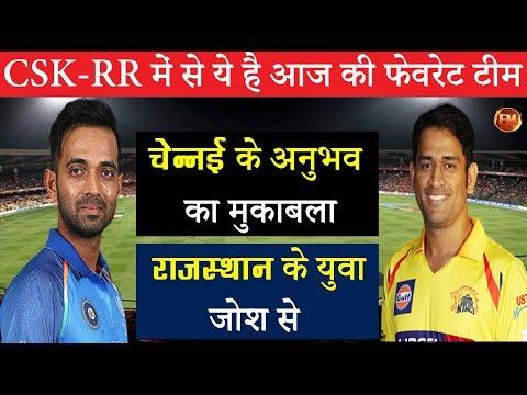 IPL 11: आज के मैच में ये टीम है फेवरेट.. धोनी-रहाणे की ताकत और कमज़ोरी देखिए