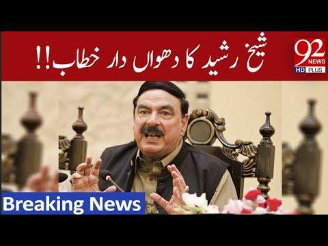 Sheikh Rasheed blasting speech at Bhimber Jalsa AJK   22 September 2019   92NewsHD