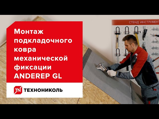 Надежная кровля, подкладочный ковер ANDEREP GL, инструкция по монтажу