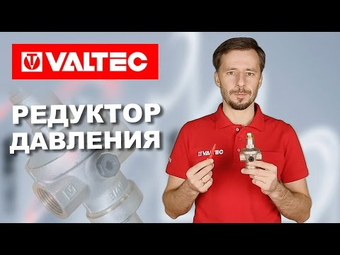 Редуктор давления VT.085. Valtec