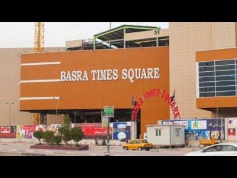 مول البصرة تايمز سكوير Mall Basra Times SUQARE