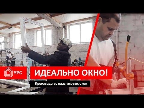 видео компании УРС