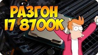 Как разогнать 8700k ✅ Пособие для новичков
