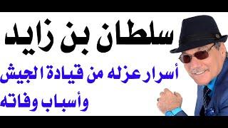 د.أسامة فوزي # 1653 - اسرار عزل الشيخ سلطان بن زايد عن قيادة الجيش وأسرار وفاته