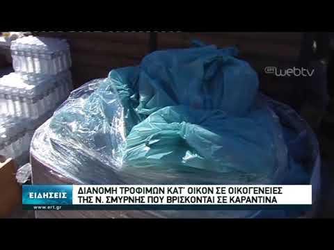 Διανομή τροφίμων σε οικογένειες της Ν. Σμύρνης Λάρισας| 17/4/2020 | ΕΡΤ