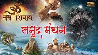 Episode 8 || Om Namah Shivay