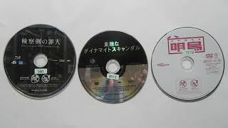 mqdefault - 【DVD紹介】♯45「検察側の罪人」「素敵なダイナマイトスキャンダル」「明烏」