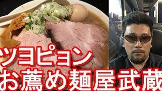 東京・上野・麺屋武蔵にてラーメン堪能!つけめんの名店!ツヨピョン絶賛!Menya-Musashi In Ueno In Tokyo