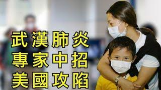 美國確診首例武漢肺炎,開發最快病毒檢測方法將與中國共享;中共二十號以前故意隱瞞人傳人證據: 十六號北京專家自己就被傳染;香港的疫情迷思(江峰漫谈20200121第100期)