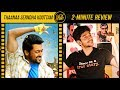 Minute Review | Surya | Anirudh | Fully Filmy