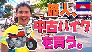 激安カンボジアでバイクを買ううう!カンボジアバイク横断旅#2