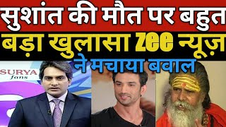 Sushant singh rajput and mahant giri d|eath case||zee news article about both case || Jay's the news