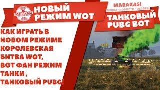 КАК ИГРАТЬ В НОВОМ РЕЖИМЕ КОРОЛЕВСКАЯ БИТВА WOT, ВОТ ФАН РЕЖИМ ТАНКИ , ТАНКОВЫЙ PUBG! World of Tanks