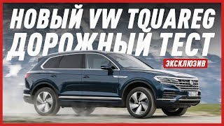 Смотреть онлайн Обзор на автомобиль Volkswagen Tiguan 2018