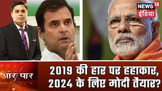 2019 की हार पर हहाकार, 2024 के लिए मोदी तैयार? | Aar Paar Amish Devgan के साथ