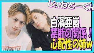 白濱亜嵐姉ラブリ禁断の関係?心配しすぎw放送NG!??LDHチャンネル