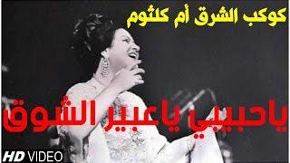 تحميل اغاني الحب كله مقطع ياحبيبي ياعبير الشوق ياحبيبي (مع الكلمات) أم كلثوم جودة عالية HD MP3