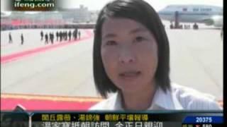 金正日亲自到机场迎接中国总理 站立目送温家宝车队