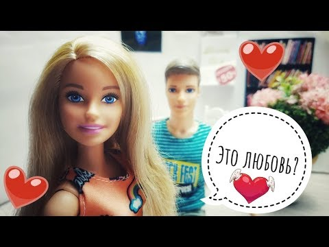 Это любовь?4 серия | Барби и Кен