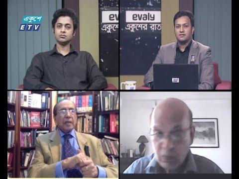 একুশের রাত    বঙ্গবন্ধুর পলাতক খুনী: কে কোথায়    16 August 2021    ETV Talk Show