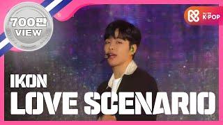 Show Champion EP.259 IKON   Love Scenario [아이콘   사랑을 했다]