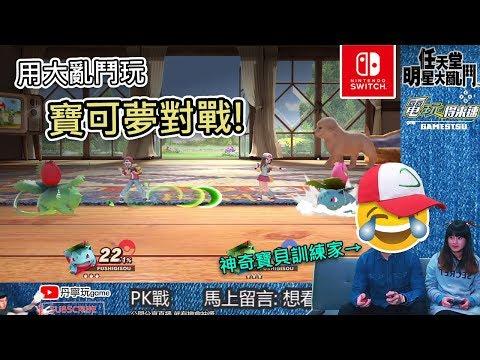 【大亂鬥】寶可夢PK賽 只能用寶可夢對戰?