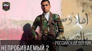 ФИЛЬМ ГОДА - НЕПРОБИВАЕМЫЙ 2 / Криминальный боевик 2017