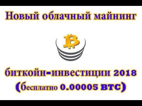 Новый облачный майнинг биткойн инвестиции 2018 бесплатно 0 00005 BTC