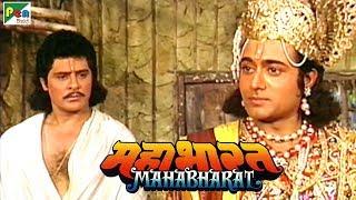 क्यों कृष्ण ने अर्जुन को पशुपतित्व प्राप्त करने के लिए कहा? | महाभारत (Mahabharat) | B. R. Chopra - Download this Video in MP3, M4A, WEBM, MP4, 3GP