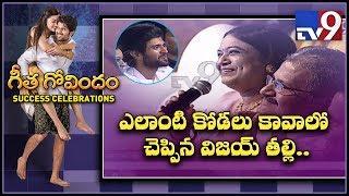 Vijay Deverakonda parents about dream daughter-in-law at Geetha Govindam Success Celebrations - TV9