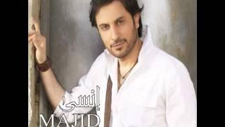 اغاني حصرية Majid Almohandis Mo Ala Kefak | ماجد المهندس مو على كيفك تحميل MP3