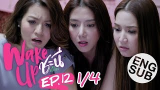 [Eng Sub] Wake Up ชะนี The Series | EP.12 [1/4]
