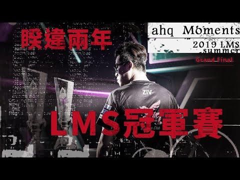 ahq LOL | 睽違兩年,再戰LMS冠軍賽 - Ziv、Apex、Ysera訪談 - ahq Moments 16