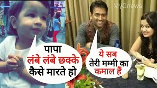 IPL Video:  Cute Ziva Dhoni cheering CSK / Dhoni Daughter/ CSK/ Ziva