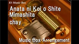 Anata ni Koi o Shite Mimashita/chay [Music Box]