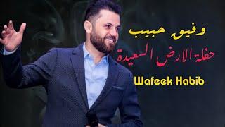 Wafeek Habib /وفيق حبيب / الأرض السعيدة - دمشق2005 تحميل MP3