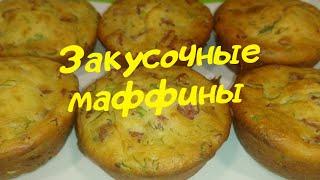 Кексы - Маффины закусочные / Snack Muffins