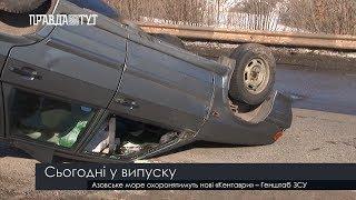 Випуск новин на ПравдаТут за 15.02.19 (06:30)