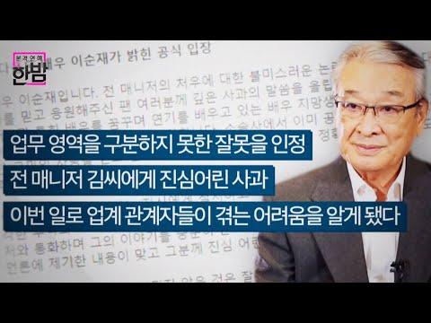 '갑질 인정' 이순재, 화려한 연예계의 어두운 그림자!