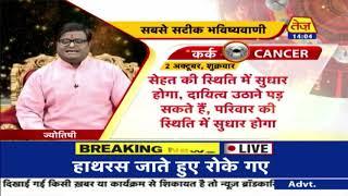 Kismat Connection | Shailendra Pandey | Daily Horoscope | October 1st 2020 | 2.00pm