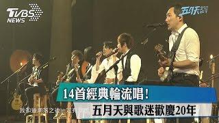 14首經典輪流唱! 五月天與歌迷歡慶20年