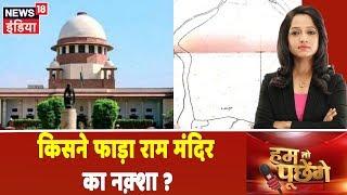 राम के नाम पर SC में कोहराम, किसने फाड़ा 200 साल पुराना नक़्शा ? |Hum Toh Poochenge|Preeti Raghunandan