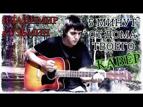 Владимир Кузьмин - 5 минут от дома твоего...(Кавер)
