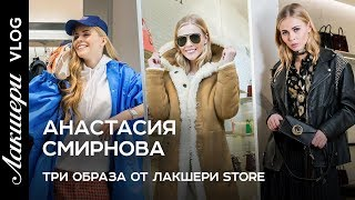 Анастасия Смирнова (звезда шоу