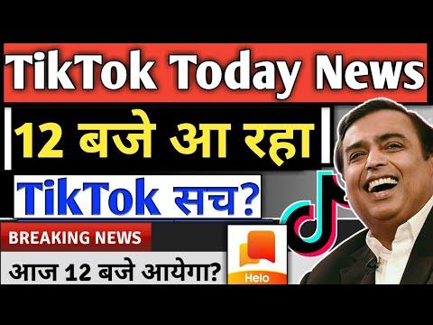 TikTok News Today | Tik tok News | TikTok Ban News Today | TikTok Latest News | Helo App News Today