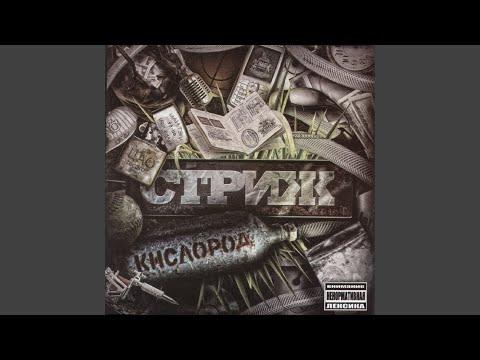 Весы (feat. Птаха)