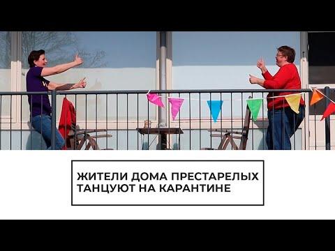 Жители дома престарелых танцуют на карантине