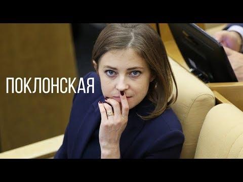 , title : 'Наталья Поклонская о няш мяш, Януковиче, Порошенко, Матильде и списке врагов'