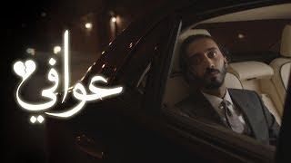 ابو حمدان - عوافي (فيديو كليب حصري) | 2017 تحميل MP3