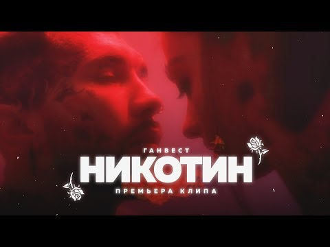 Ганвест - Никотин (Offical video)